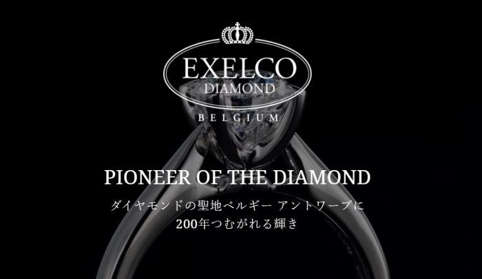 【評判・口コミは?!】エクセルコダイヤモンドの結婚&婚約指輪の全てを徹底解説!