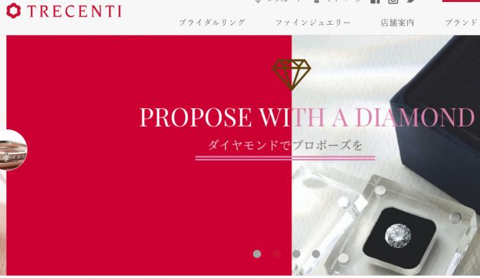 【評判・口コミは?】トレセンテの結婚&婚約指輪の全てを徹底解説!