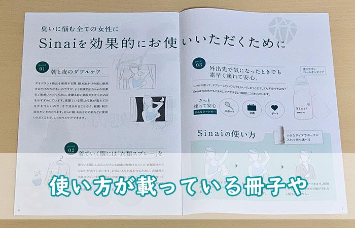 シナイのロールオンの使い方について書かれた冊子