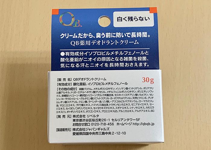 QB薬用デオドラントクリームの成分