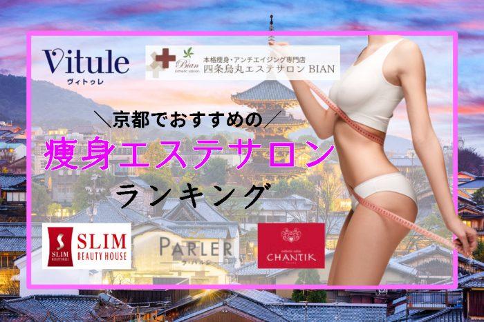 【26店舗を徹底比較!】京都でおすすめの痩身エステサロンランキングTOP5!