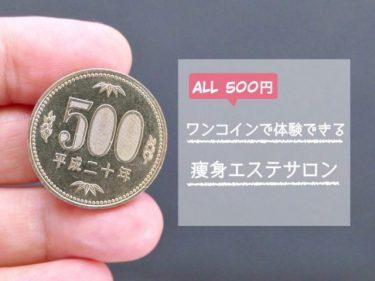 【ワンコインのみ】たった500円で痩身エステを体験できる格安サロン3選+1