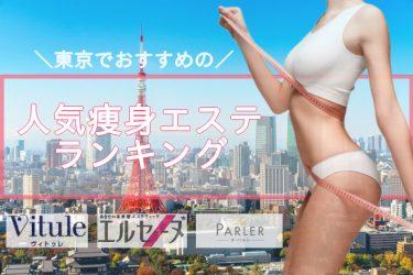 東京の痩身エステサロン34店舗を比較しておすすめの5選を厳選紹介!