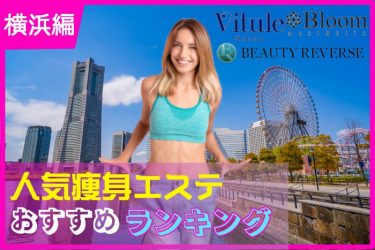 【全27店舗比較】横浜でおすすめの痩身エステサロンランキングTOP5!