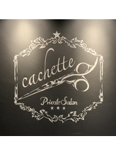 カシェット(cachette private salon)
