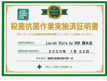 ルシードスタイル(LUCIDO STYLE by HAIR GARDEN RESORT)